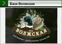 База Волжская